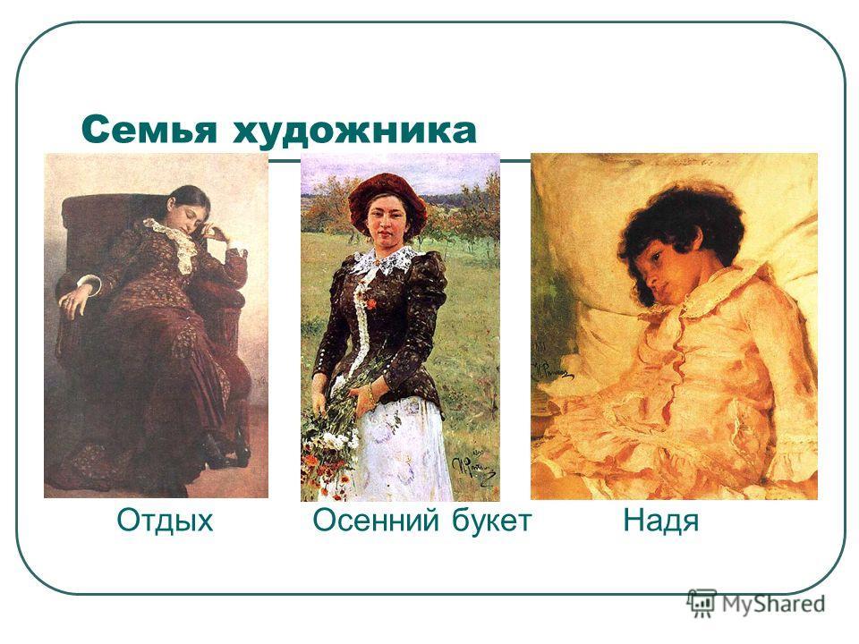 Семья художника Отдых Осенний букет Надя