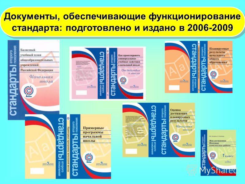 Документы, обеспечивающие функционирование стандарта: подготовлено и издано в 2006-2009 Документы, обеспечивающие функционирование стандарта: подготовлено и издано в 2006-2009