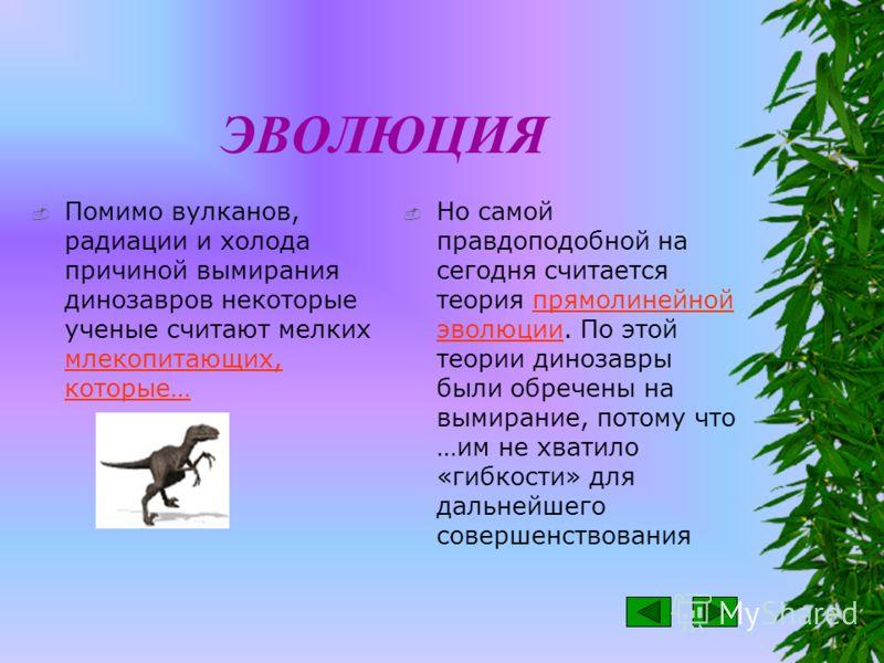 ВЗРЫВЫ По другой версии…произошел грандиозный взрыв и выброс в верхние слои атмосферы аэрозольных частиц. грандиозный взрыв Но есть и другие гипотезы гибели динозавров. Например, они могли погибнуть от радиации…погибнуть от радиации…