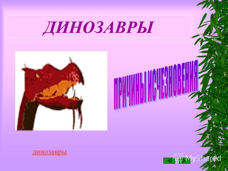 ОГЛАВЛЕНИЕ Динозавры. «Ужасный ящер» Катастрофа Причина катастрофы Версии Вулканы Взрывы Эволюция Наглядный урок