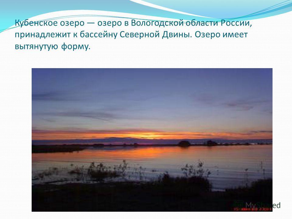 Кубенское озеро озеро в Вологодской области России, принадлежит к бассейну Северной Двины. Озеро имеет вытянутую форму.