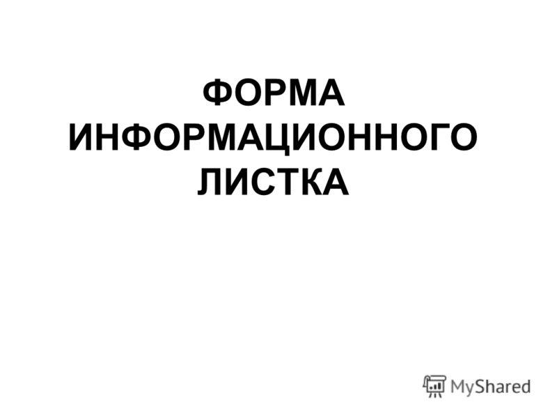 ФОРМА ИНФОРМАЦИОННОГО ЛИСТКА