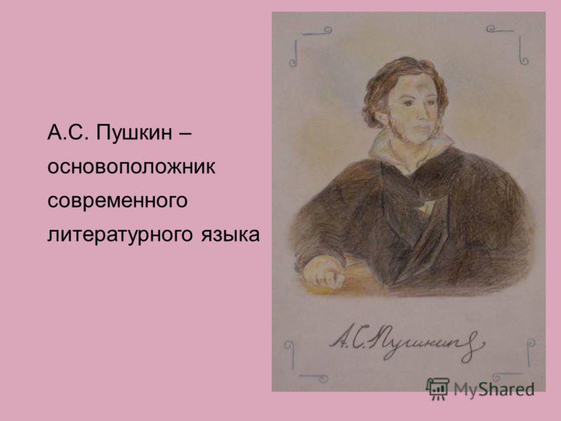 А.С. Пушкин – основоположник современного литературного языка