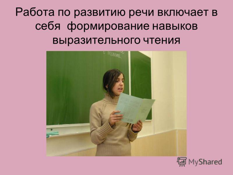 Работа по развитию речи включает в себя формирование навыков выразительного чтения