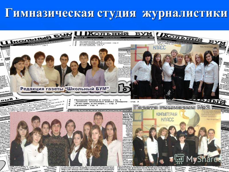 Гимназическая студия журналистики