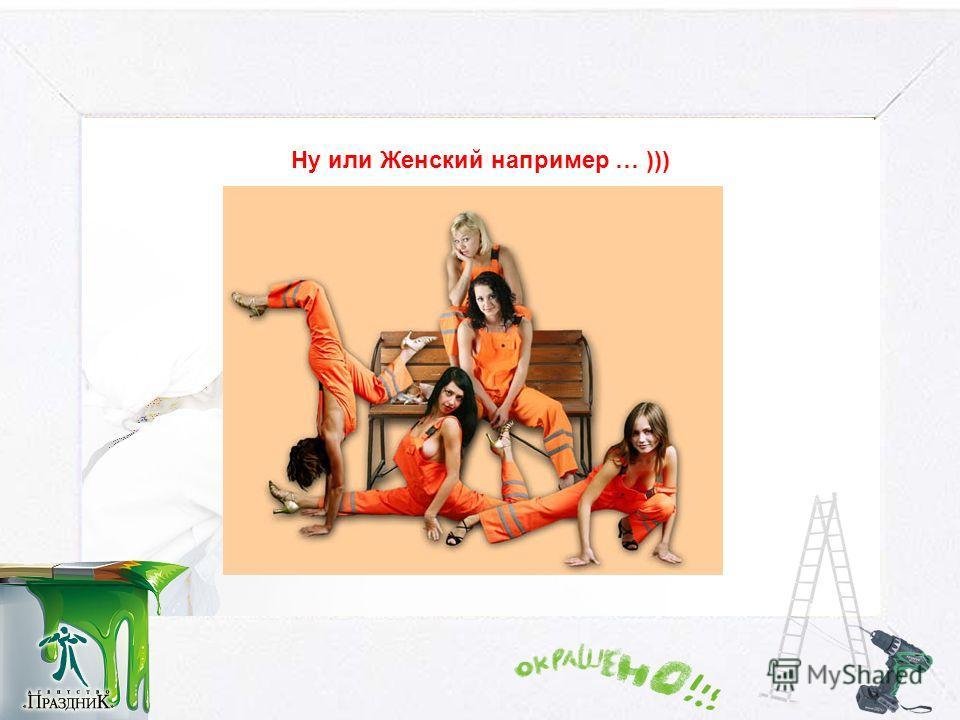 Ну или Женский например … )))