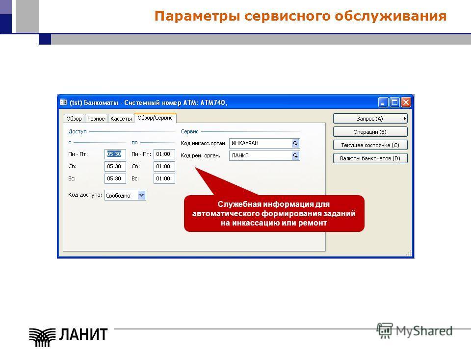 Параметры сервисного обслуживания Служебная информация для автоматического формирования заданий на инкассацию или ремонт