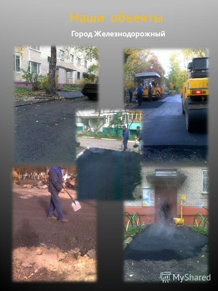 Наши объекты Город Железнодорожный
