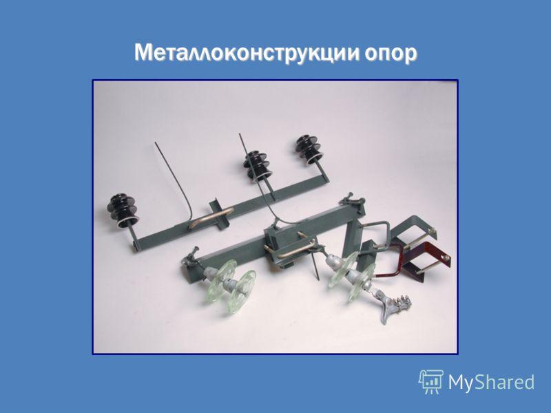 Металлоконструкции опор