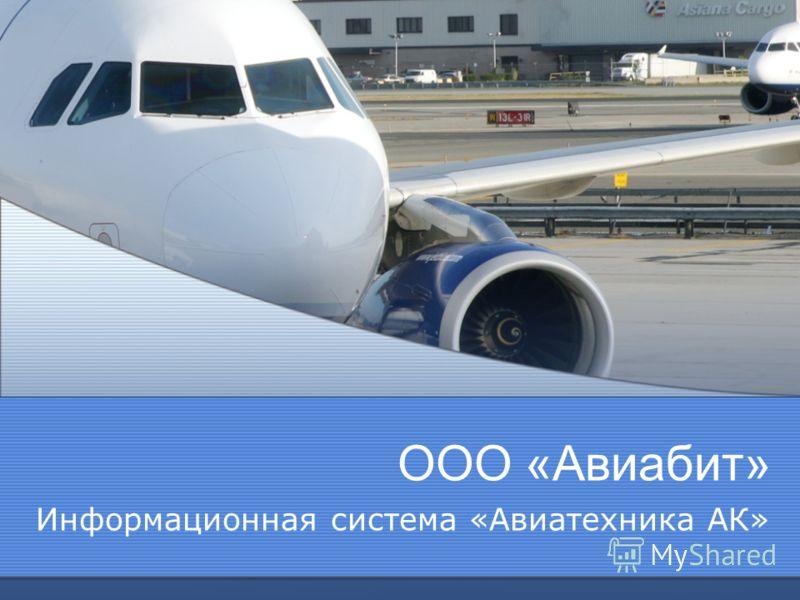 ООО «Авиабит» Информационная система «Авиатехника АК»