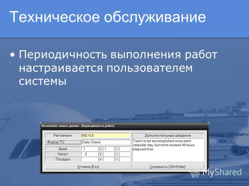 Техническое обслуживание Периодичность выполнения работ настраивается пользователем системы