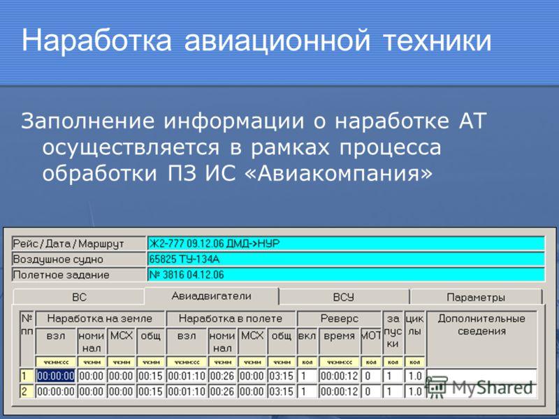 Наработка авиационной техники Заполнение информации о наработке АТ осуществляется в рамках процесса обработки ПЗ ИС «Авиакомпания»
