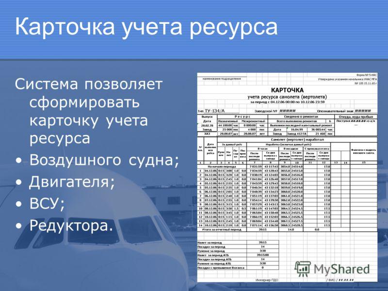 Карточка учета ресурса Система позволяет сформировать карточку учета ресурса Воздушного судна; Двигателя; ВСУ; Редуктора.