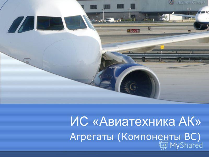 ИС «Авиатехника АК» Агрегаты (Компоненты ВС)