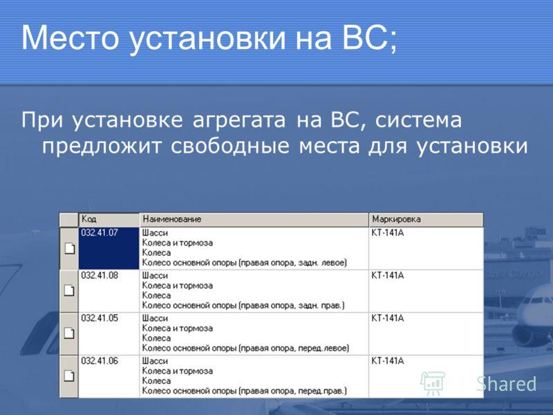Место установки на ВС; При установке агрегата на ВС, система предложит свободные места для установки