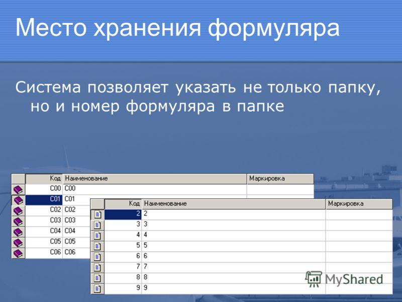 Место хранения формуляра Система позволяет указать не только папку, но и номер формуляра в папке