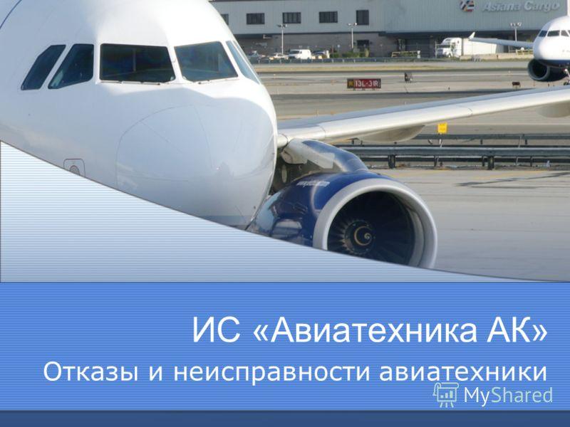 ИС «Авиатехника АК» Отказы и неисправности авиатехники