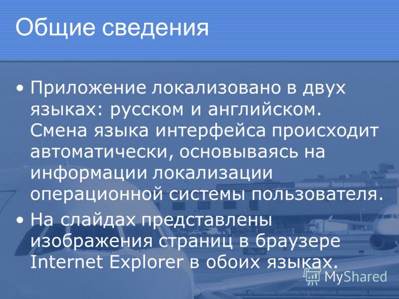 Общие сведения Приложение локализовано в двух языках: русском и английском. Смена языка интерфейса происходит автоматически, основываясь на информации локализации операционной системы пользователя. На слайдах представлены изображения страниц в браузе