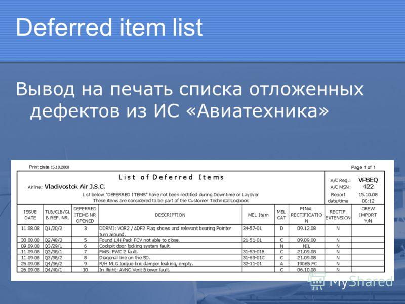 Вывод на печать списка отложенных дефектов из ИС «Авиатехника»