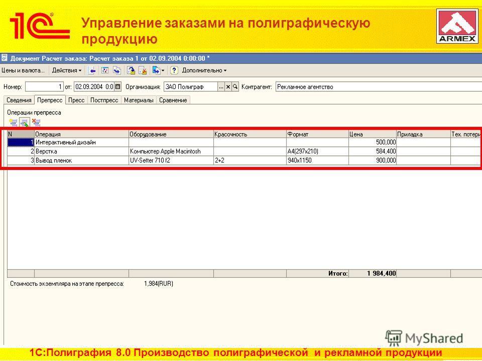 13 из 22 Управление заказами на полиграфическую продукцию 1С:Полиграфия 8.0 Производство полиграфической и рекламной продукции