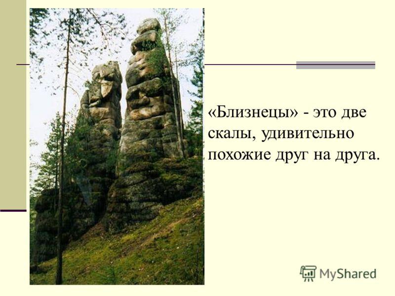 «Близнецы» - это две скалы, удивительно похожие друг на друга.