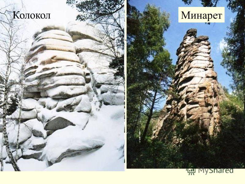 Колокол Минарет