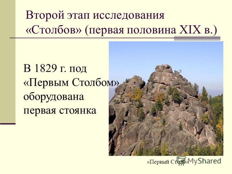 Второй этап исследования «Столбов» (первая половина XIX в.) «Первый Столб» В 1829 г. под «Первым Столбом» оборудована первая стоянка