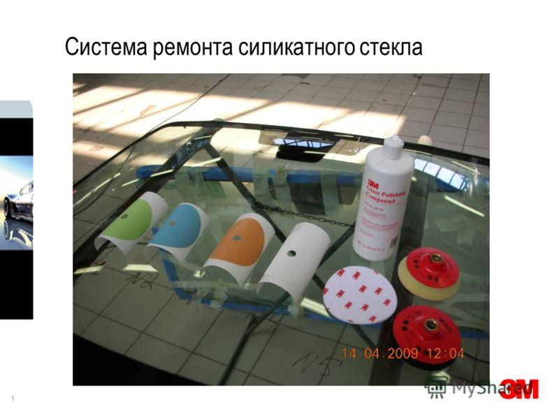 1 Система ремонта силикатного стекла