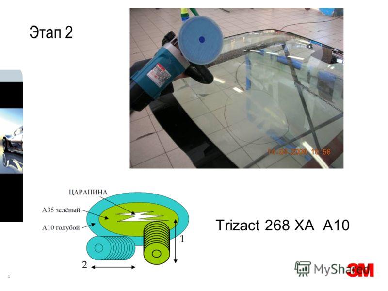 4 Этап 2 Trizact 268 XA A10