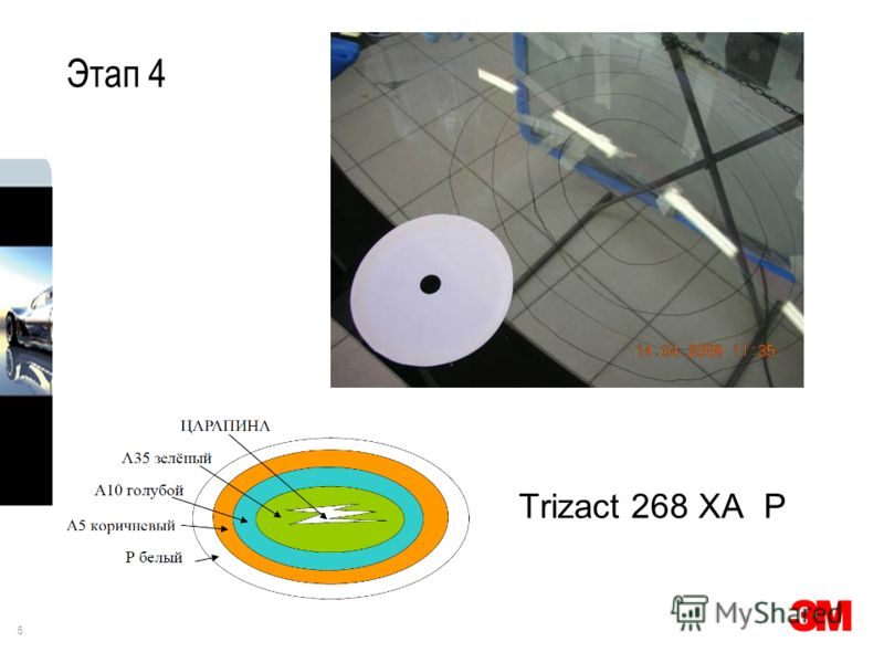 6 Этап 4 Trizact 268 XA P