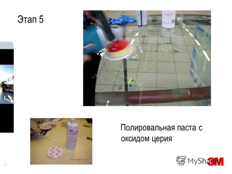 7 Этап 5 Полировальная паста с оксидом церия