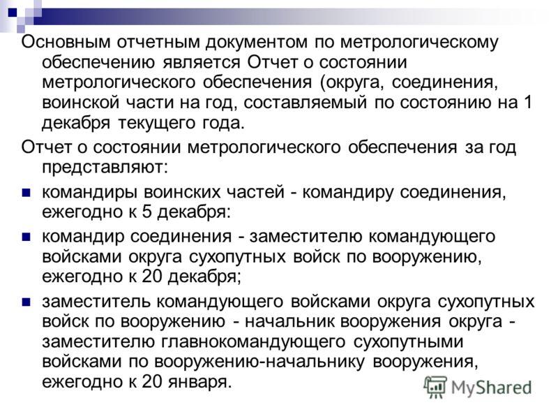 Об Утверждении Руководства По Метрологическому Обеспечению Вооруженных Сил Российской Федерации - фото 9