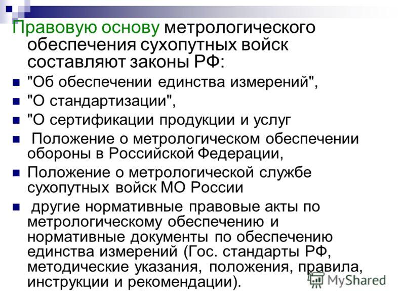 Об Утверждении Руководства По Метрологическому Обеспечению Вооруженных Сил Российской Федерации - фото 4