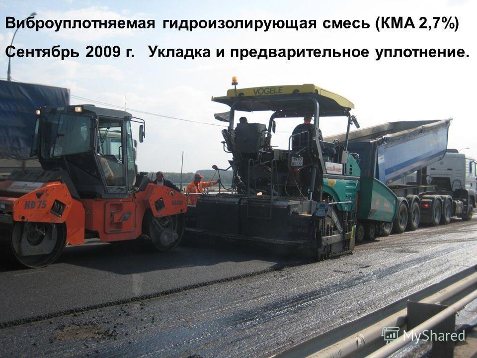 Виброуплотняемая гидроизолирующая смесь (КМА 2,7%) Сентябрь 2009 г. Укладка и предварительное уплотнение.