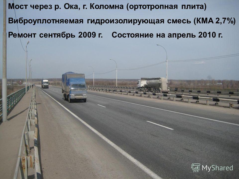 Мост через р. Ока, г. Коломна (ортотропная плита) Виброуплотняемая гидроизолирующая смесь (КМА 2,7%) Ремонт сентябрь 2009 г. Состояние на апрель 2010 г.