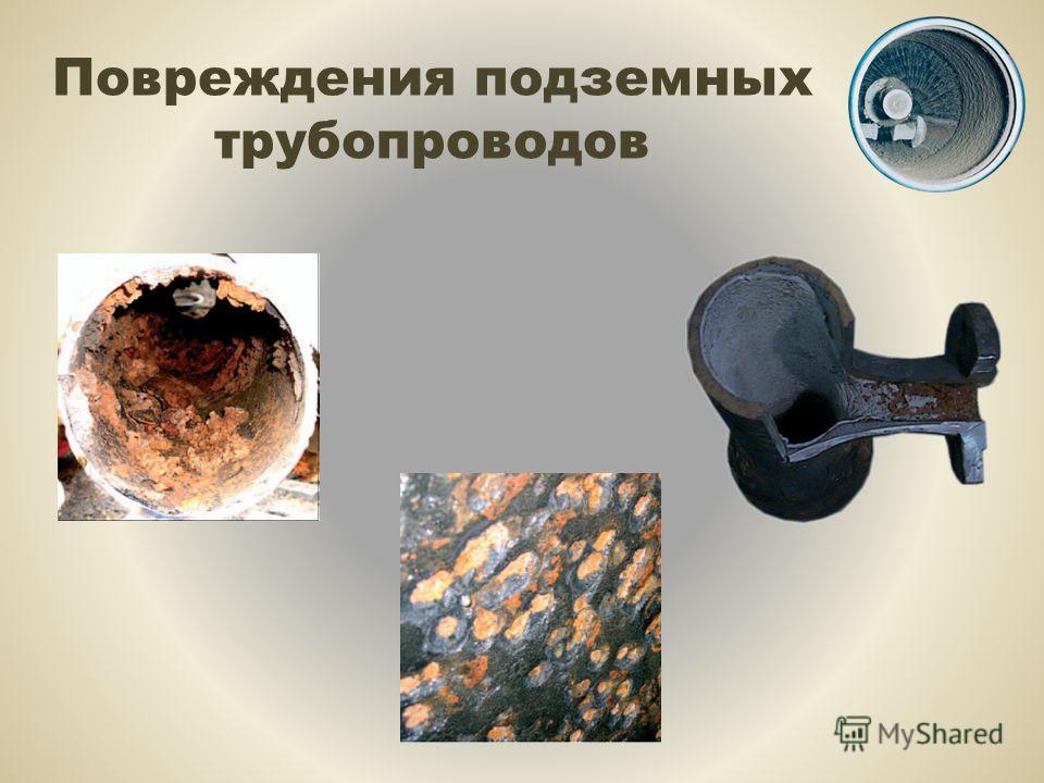 Повреждения подземных трубопроводов