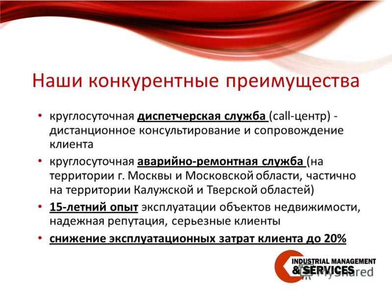 Тверская, аварийно-ремонтная служба