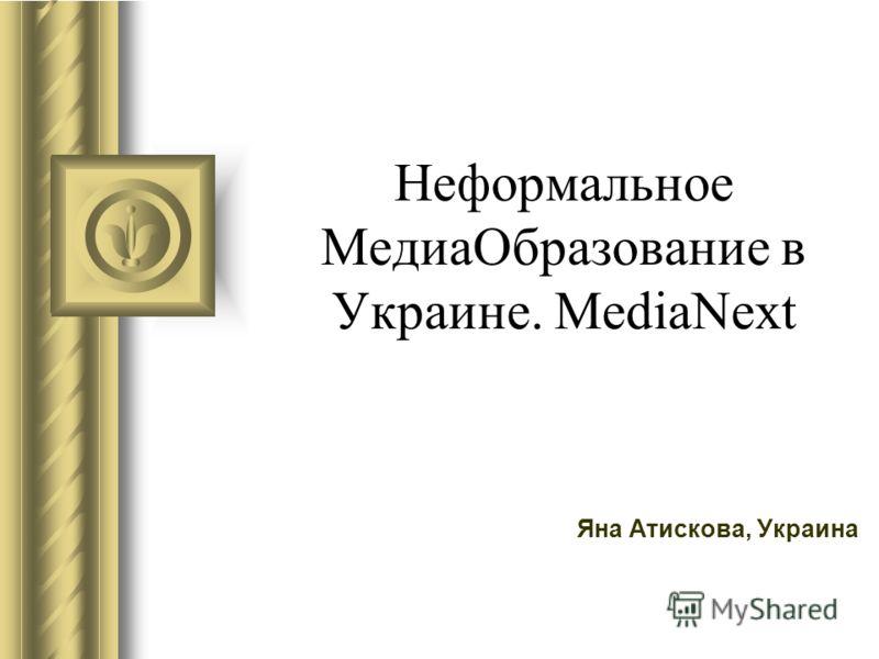 Неформальное МедиаОбразование в Украине. MediaNext Яна Атискова, Украина