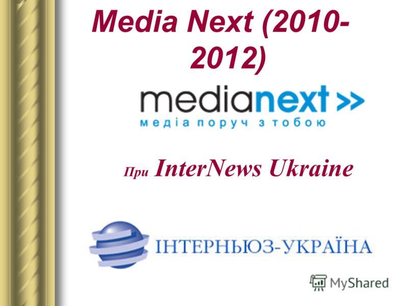 Media Next (2010- 2012) При InterNews Ukraine