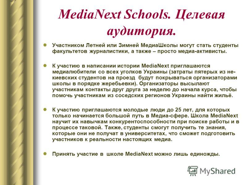 MediaNext Schools. Целевая аудитория. Участником Летней или Зимней МедиаШколы могут стать студенты факультетов журналистики, а также – просто медиа-активисты. К участию в написании истории MediaNext приглашаются медиалюбители со всех уголков Украины