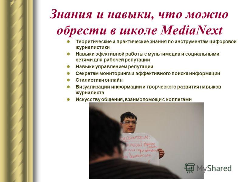 Знания и навыки, что можно обрести в школе MediaNext Теоритические и практические знания по инструментам цифоровой журналистики Навыки эфективной работы с мультимедиа и социальными сетями для рабочей репутации Навыки управлением репутации Секретам мо