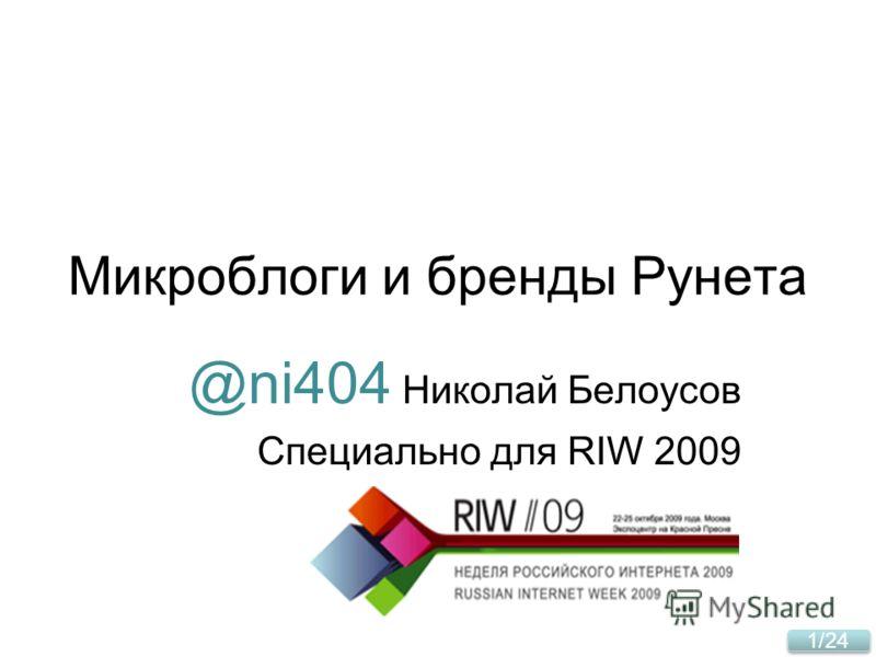 1/24 Микроблоги и бренды Рунета @ni404 Николай Белоусов Специально для RIW 2009