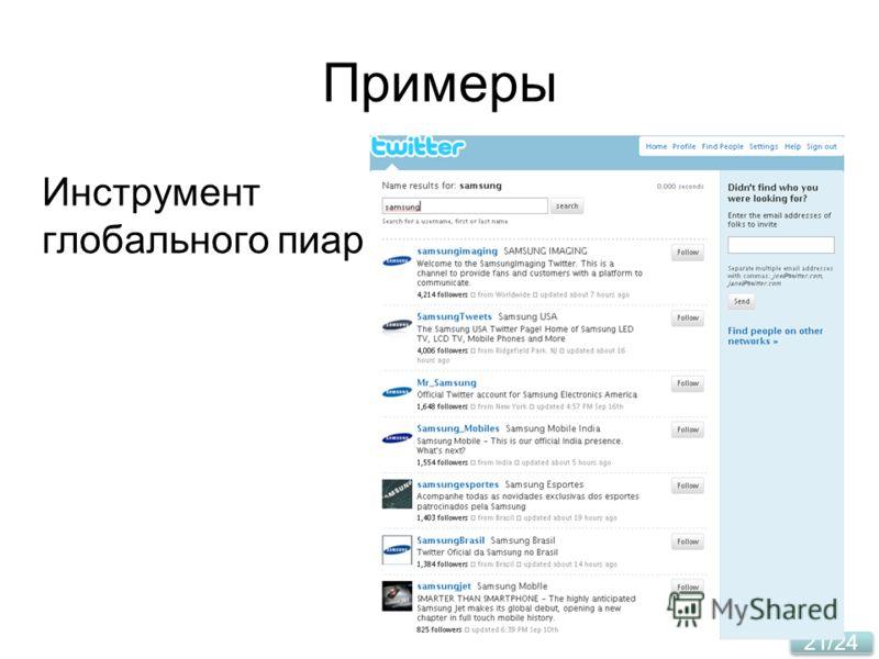 21/24 Примеры Инструмент глобального пиар