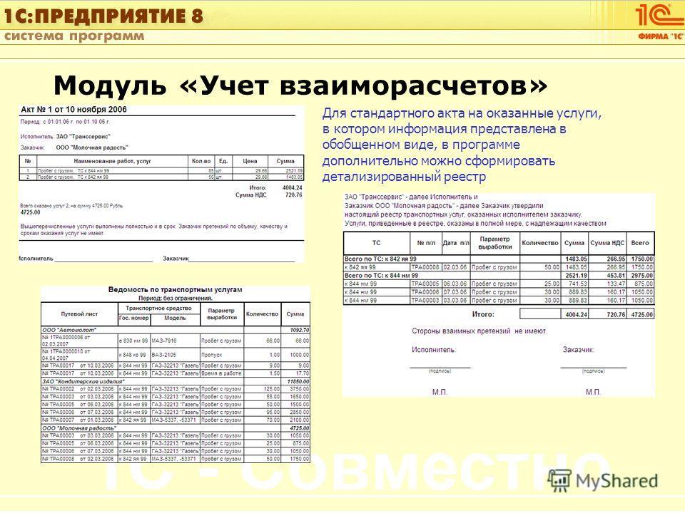1С:Управление автотранспортом Слайд 37 из [60] Модуль «Учет взаиморасчетов» Для стандартного акта на оказанные услуги, в котором информация представлена в обобщенном виде, в программе дополнительно можно сформировать детализированный реестр