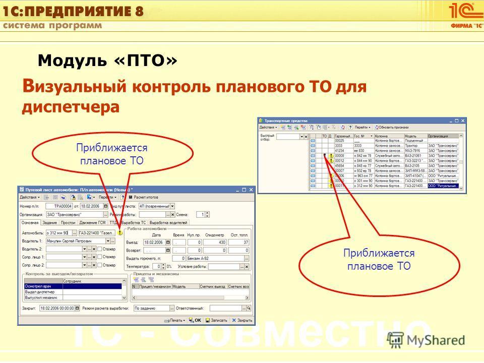 1С:Управление автотранспортом Слайд 43 из [60] Модуль «ПТО» В изуальный контроль планового ТО для диспетчера Приближается плановое ТО