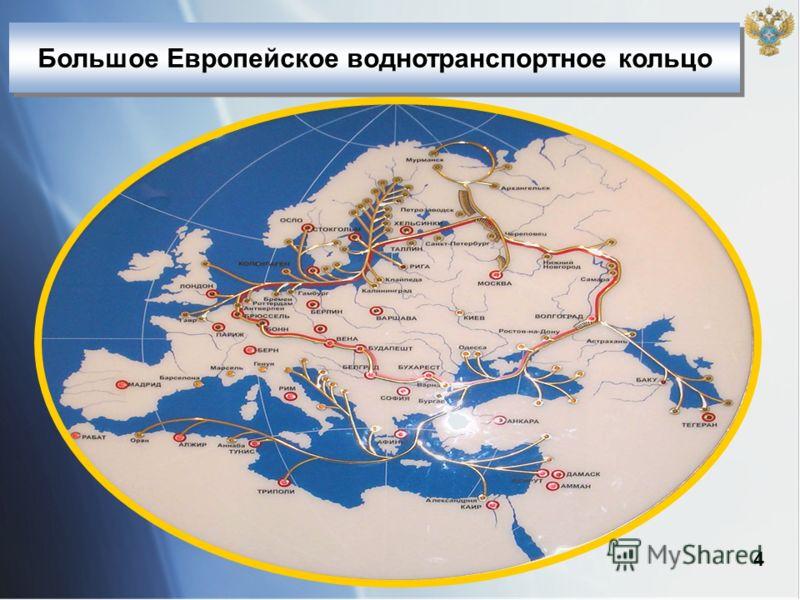Большое Европейское воднотранспортное кольцо 4