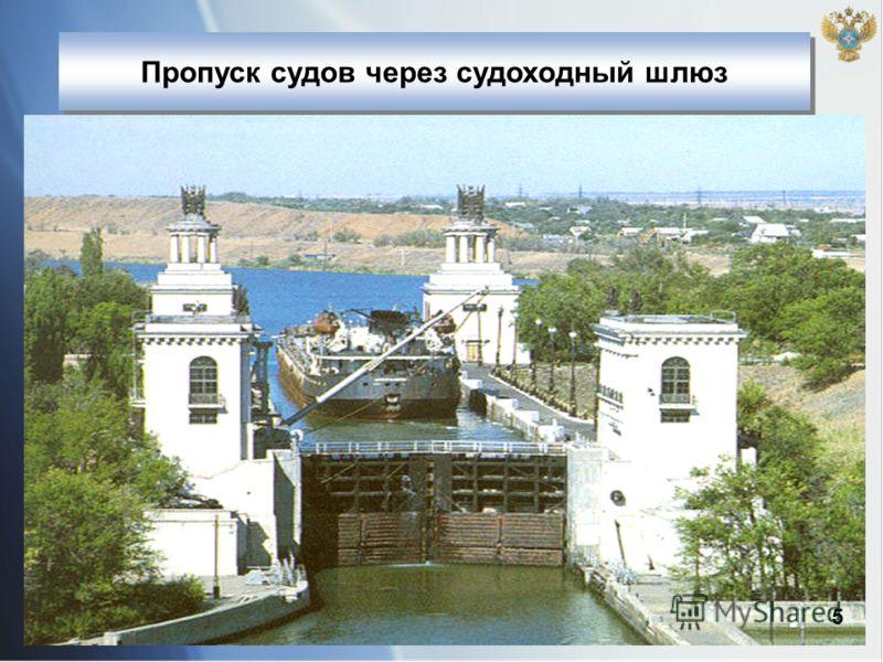 Пропуск судов через судоходный шлюз 5