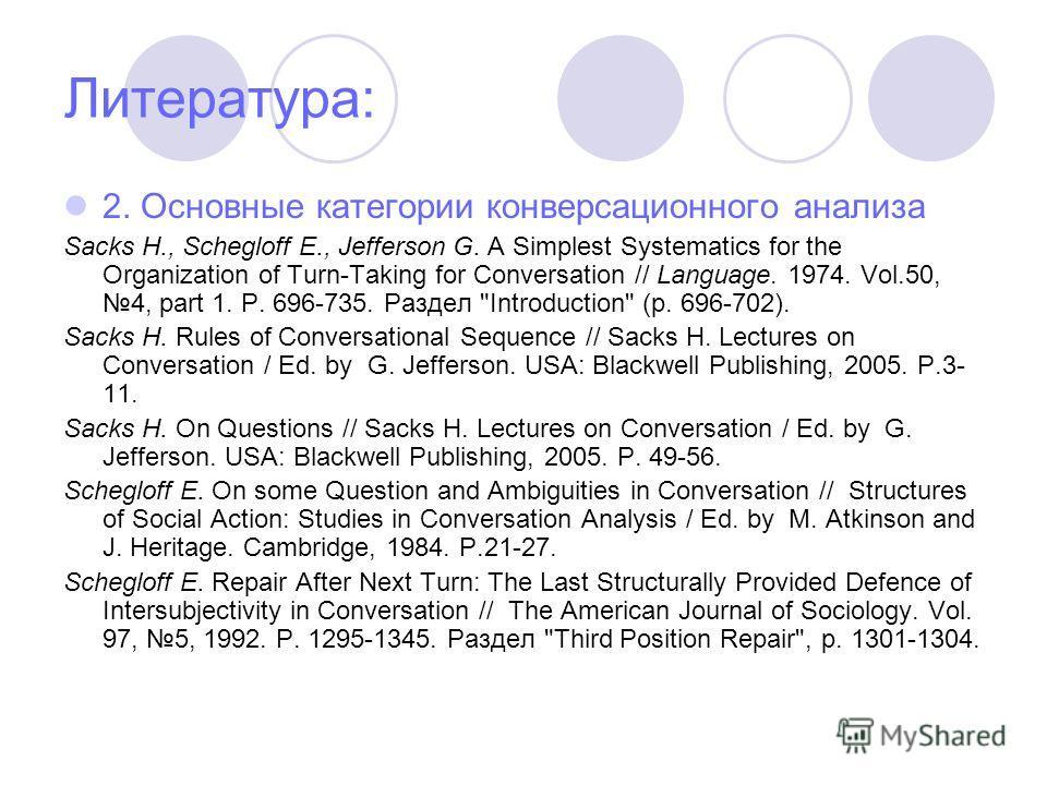Литература: 2. Основные категории конверсационного анализа Sacks H., Schegloff E., Jefferson G. A Simplest Systematics for the Organization of Turn-Taking for Conversation // Language. 1974. Vol.50, 4, part 1. P. 696-735. Раздел