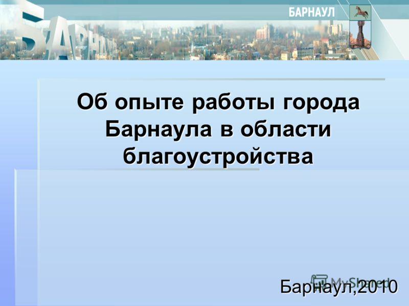Об опыте работы города Барнаула в области благоустройства Барнаул,2010