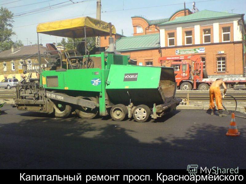 Капитальный ремонт просп. Красноармейского